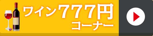 777円均一