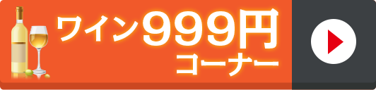 999円均一