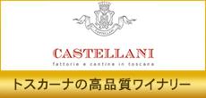 カステラーニ