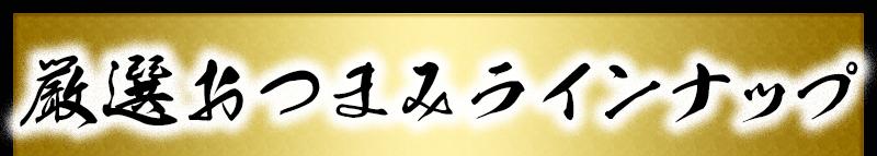父の日 ギフト の日 父おつまみ 酒の肴 日本酒 焼酎