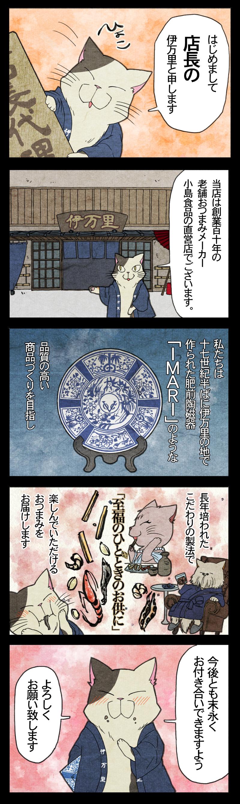 珍味 四コマ 漫画 古伊万里浪慢 店長 猫 おつまみギャラリー伊万里 小島食品工業 直営店