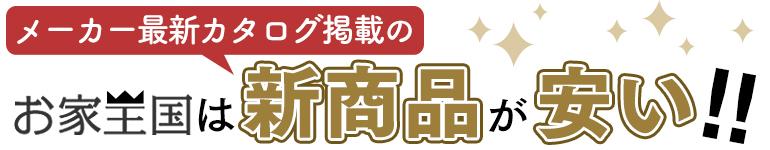 お家王国はメーカー最新カタログ掲載の新商品が安い!!
