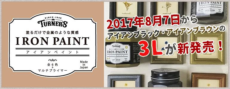 アイアンペイント3L新発売!