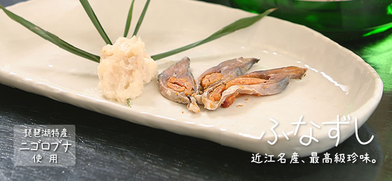 ふなずし 近江名産の最高級珍味。琶湖特産二ゴロブナ使用 送料無料