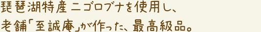 琵琶湖特産二ゴロブナを使用し、老舗「至誠庵」が作った、最高級品。