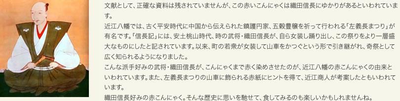 赤こんにゃくは織田信長にゆかりがあると言われています