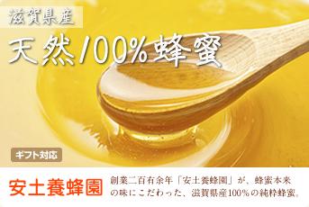 滋賀県産 天然100%蜂蜜 安土養蜂場
