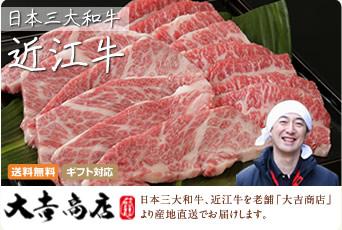 日本三大和牛 近江牛 大吉商店