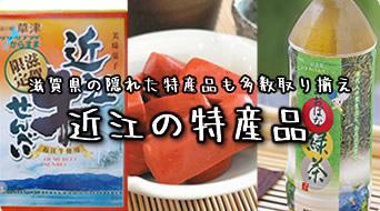 滋賀県の隠れた特産品も多数取り揃え 近江の特産品