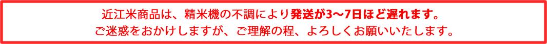 近江米発送遅延のお知らせ