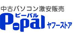 中古パソコンショップP-pal