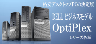 DELL Optiplex各種