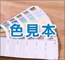 色見本 カラーカード