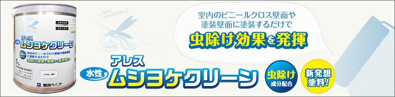 関西ペイント 水性アレスムシヨケクリーン