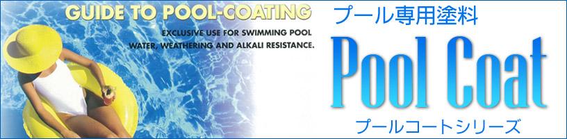 学校用、レジャー用、競技用のプールの塗替えに!プール専用塗料プールコートシリーズ