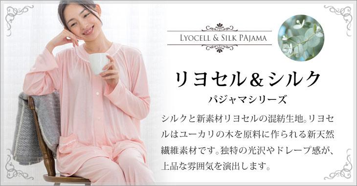 リヨセルシルクニットパジャマシリーズ