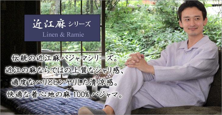 近江麻パジャマシリーズ