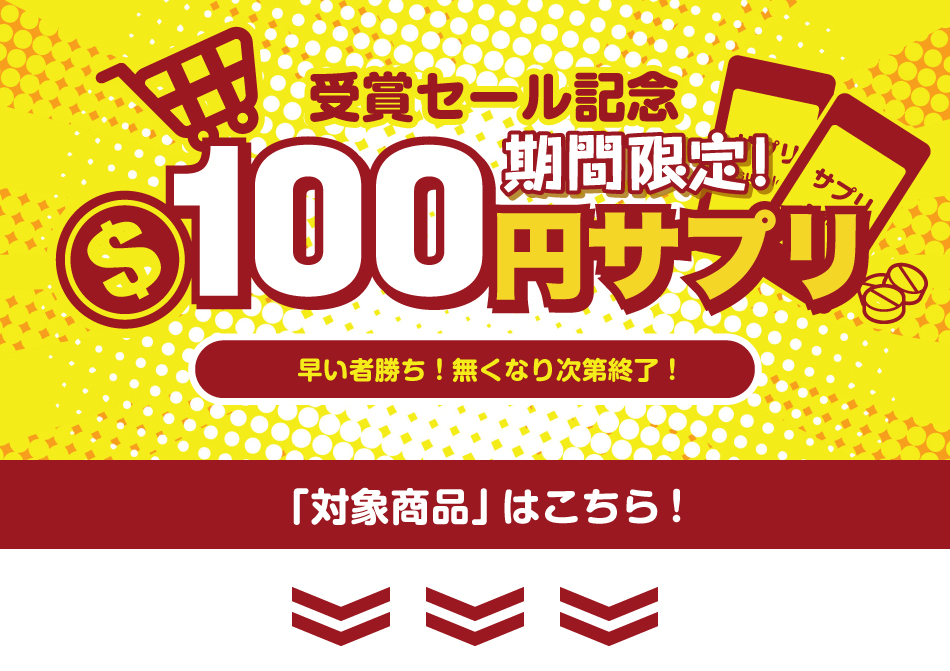111円サプリ