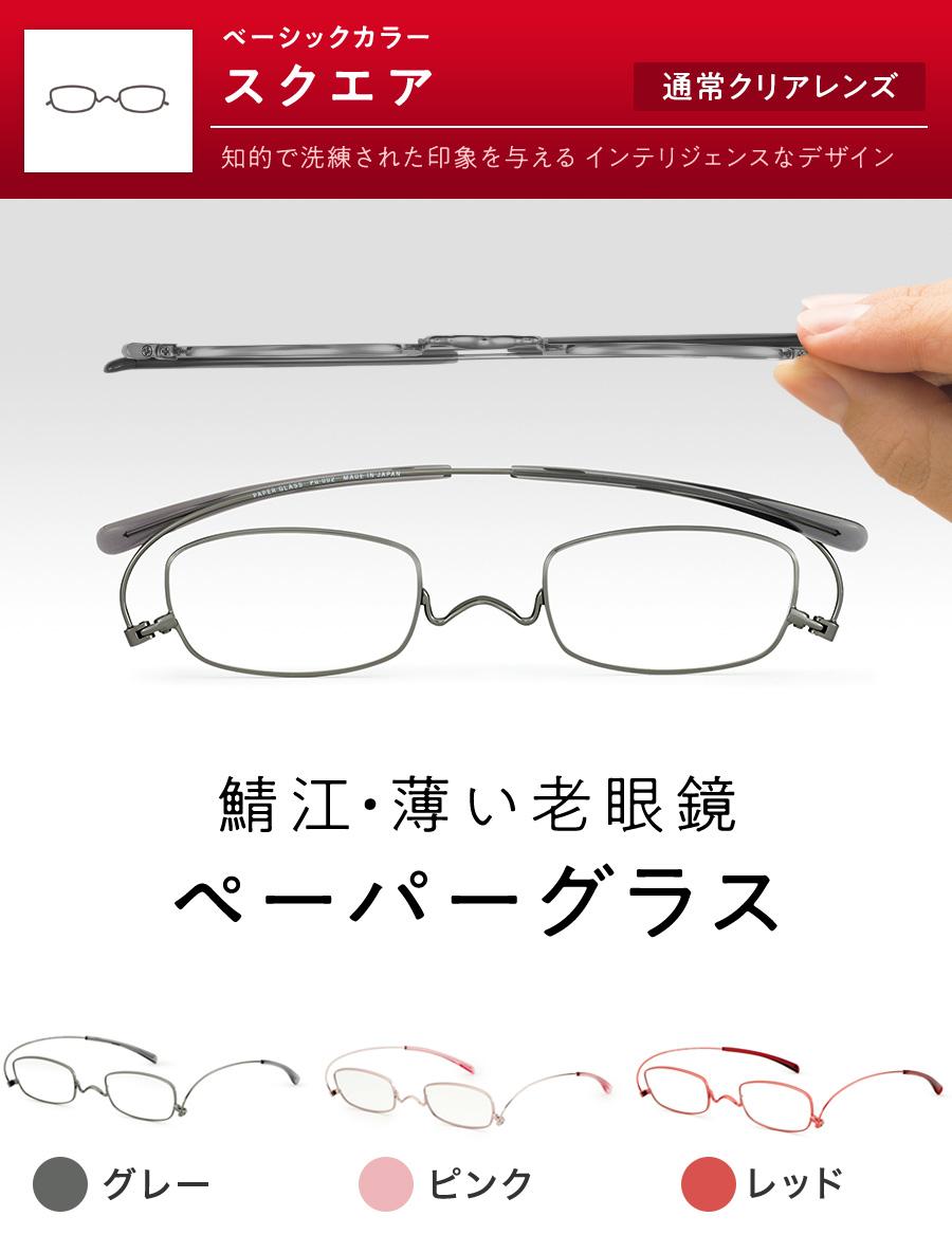 鯖江・薄い老眼鏡ペーパーグラス スクエア