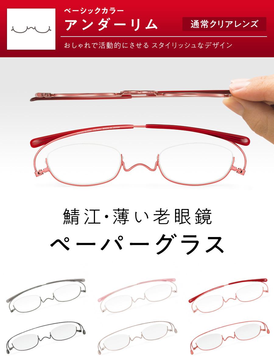 鯖江・薄い老眼鏡ペーパーグラス アンダーリム