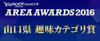 山口県趣味カテゴリ賞2016