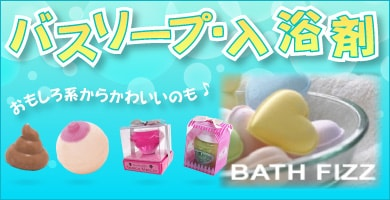 バスソープ・入浴剤