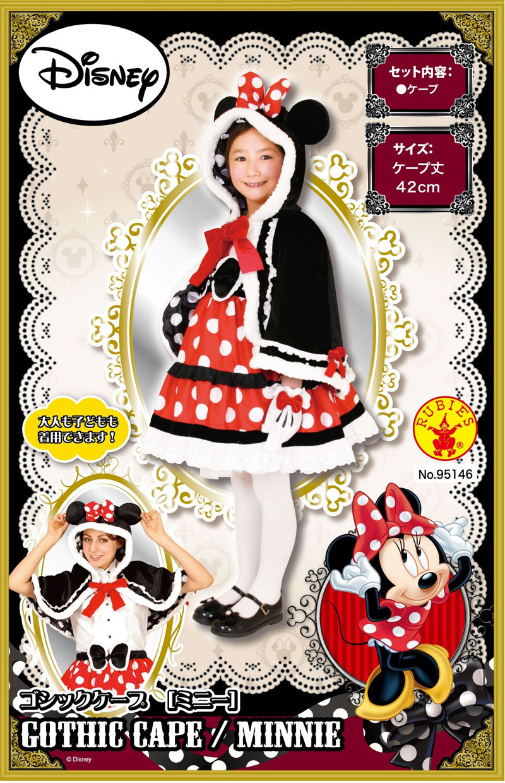 ミッキーマウス 公式 ライセンス 子ども用ミッキーマウス ハロウィン