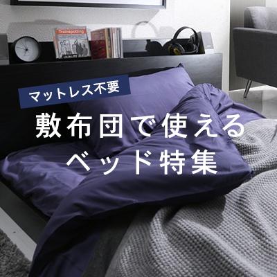 敷布団で使えるベッド特集
