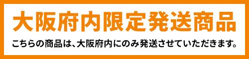 大阪府内限定発送商品