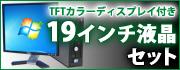 19TFT 液晶セット 中古パソコン