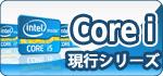 core-i現行シリーズ