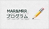 MAR&MRRプログラム