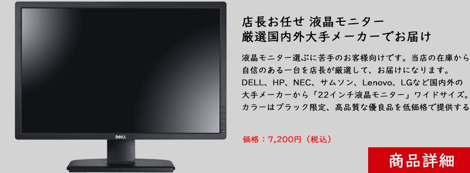 大手LCD