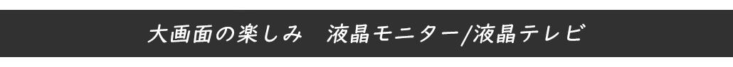 液晶モニター/テレビ