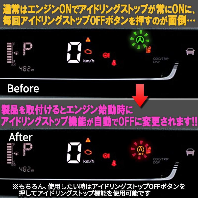 ダイハツ・タント/タントカスタム対応アイドリングストップキャンセラー_before・after