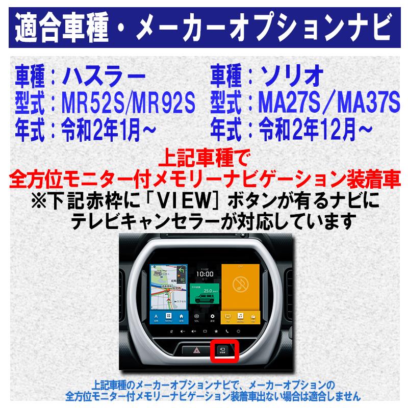 スズキ 新型ハスラー ソリオ 令和2年 MR52S/MR92S MA27S/MA37S 9インチHDディスプレイナビ専用カプラーオン