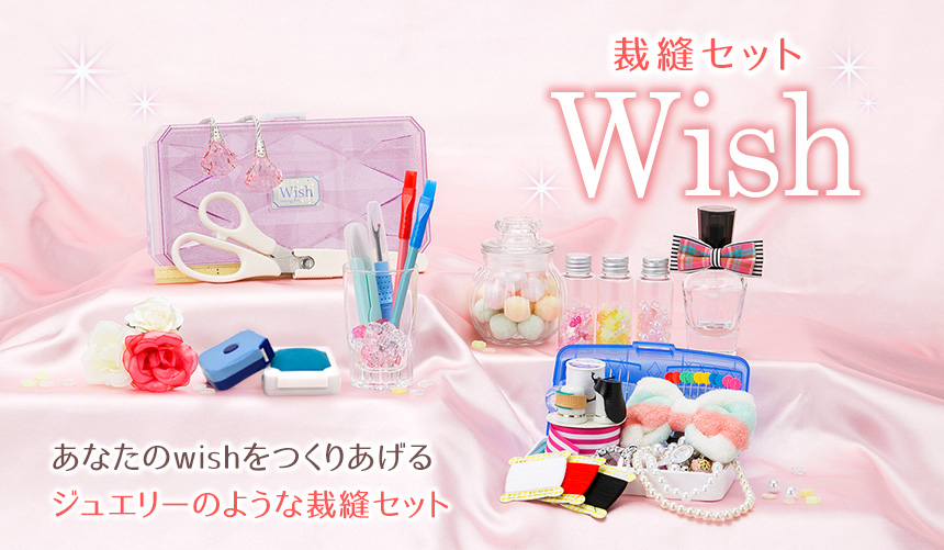 裁縫セット wish
