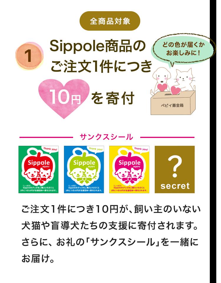 1.sippole商品のご注文1件につき10円を寄付