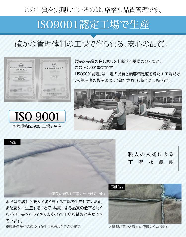 ISO9001認定工場で生産。