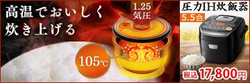 圧力IH炊飯器5.5合 ERC-IB50-W