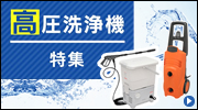 高圧洗浄機特集