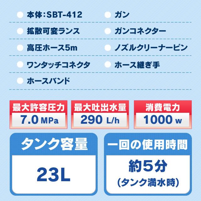 タンク式高圧洗浄機 SBT-412