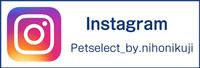 petselect公式インスタグラム