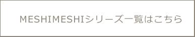 MESHIMESHIシリーズ一覧はこちら