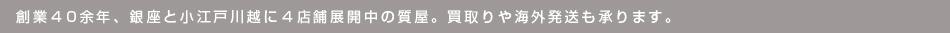 創業40余年、小江戸川越に4店舗展開中の質屋。買い取りや海外発送も承ります。