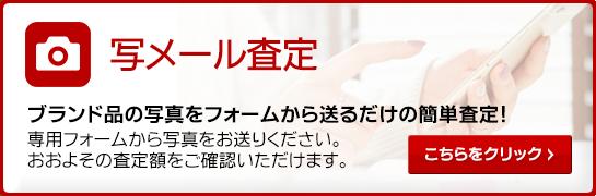 写メ査定バナー