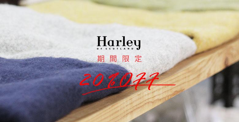 ハーレー オブ スコットランド/HARLEY OF SCOTLAND
