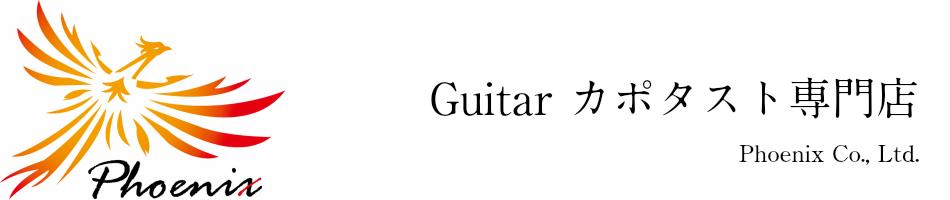 Phoenix通販 Yahoo!ショッピング店:ギター カポタスト ・ 楽器アクセサリーを中心に取り扱っています。