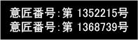 腕章としては日本で初めて意匠権を取得!