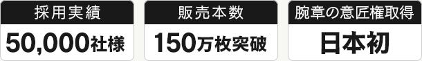 腕章の採用実績 50,000社様 / 腕章の販売本数 150万枚突破 / 腕章の意匠権取得 日本初